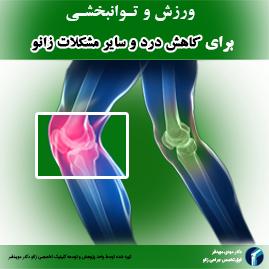 کاهش-درد-زانوشاخص